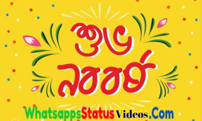 Happy Pohela Boishakh Status Video Download 2021
