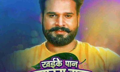 Khaike Paan Banaras Wala Song Ritesh Pandey Status Video Download